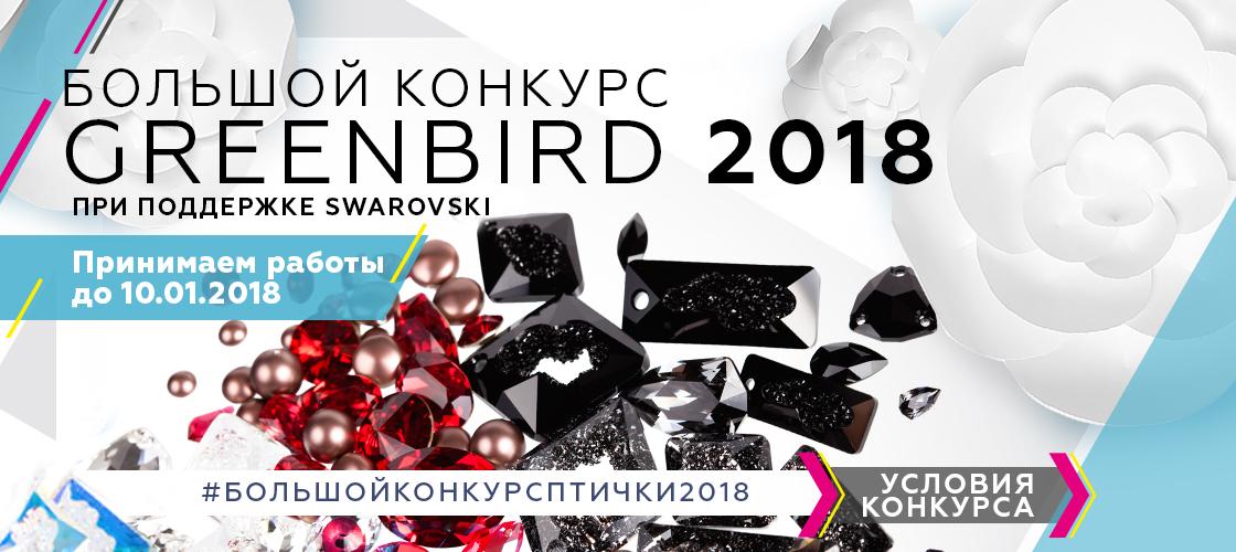 Большой Конкурс Greenbird 2018