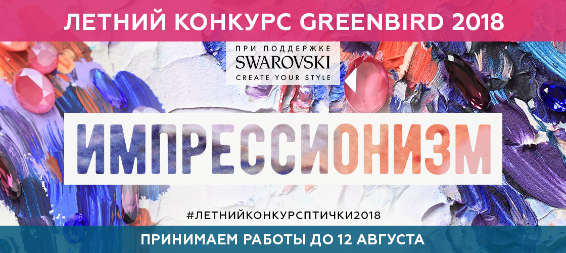 Летний конкурс Greenbird 2018 при поддержке Swarovski